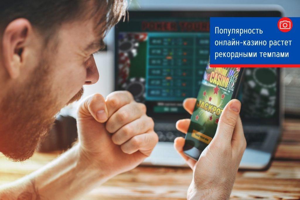 Популярность онлайн-казино растет рекордными темпами