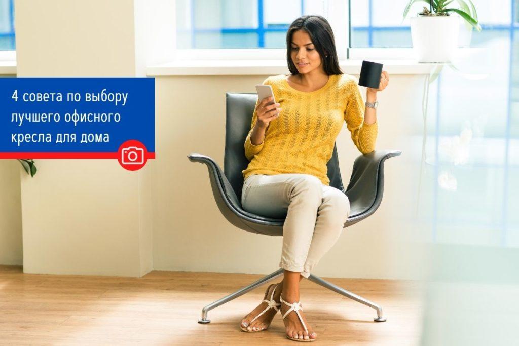 4 совета по выбору лучшего офисного кресла для дома