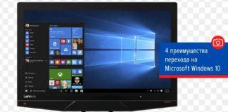 4 преимущества перехода на Microsoft Windows 10