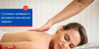 5 основных преимуществ регулярного массажа для здоровья