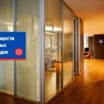 5 преимуществ стеклянных перегородок