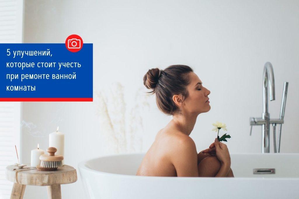 5 улучшений, которые стоит учесть при ремонте ванной комнаты