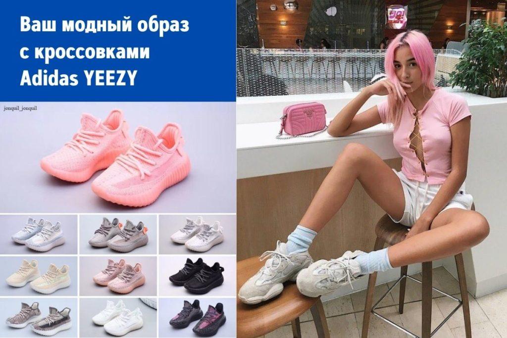 Ваш модный образ с кроссовками Adidas YEEZY