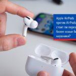 Apple AirPods против AirPods Pro: стоит ли переходить на более новые беспроводные наушники?
