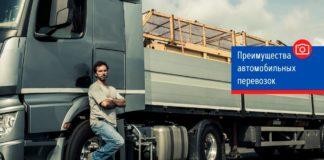 Преимущества автомобильных перевозок