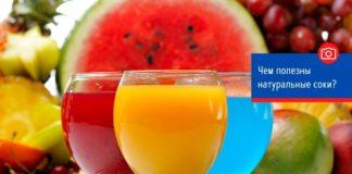 Чем полезны натуральные соки?