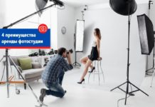4 преимущества аренды фотостудии