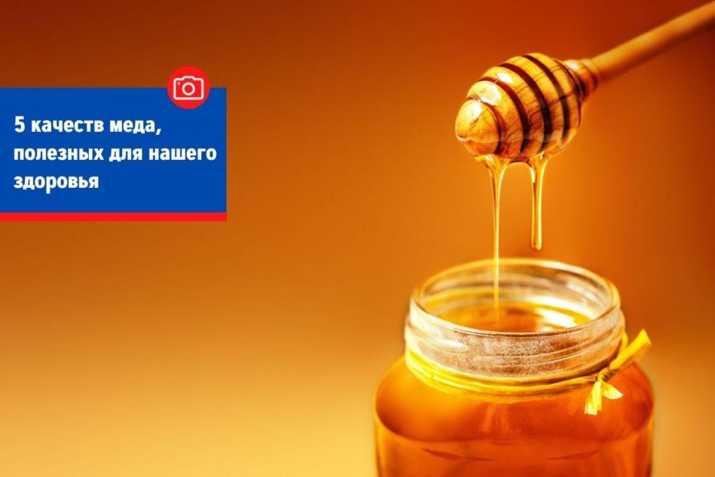 5 качеств меда, полезных для нашего здоровья
