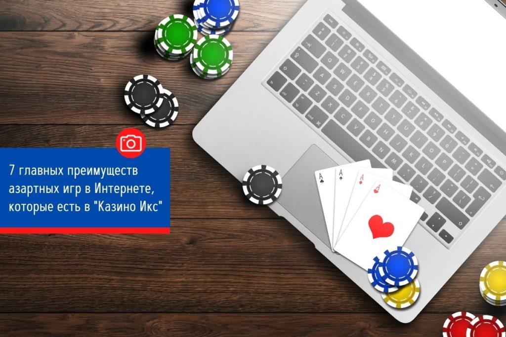 """7 главных преимуществ азартных игр в Интернете, которые есть в """"Казино Икс"""""""