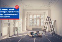 8 важных вещей, которые нужно учесть при перепланировке помещения