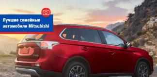 Лучшие семейные автомобили Mitsubishi