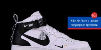 Nike Air Force 1 - вечно популярные кроссовки