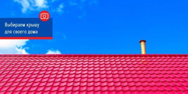 Выбираем крышу для своего дома