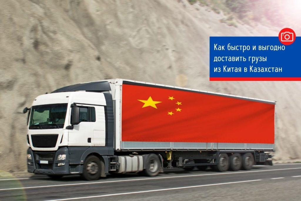 Как быстро и выгодно доставить грузы из Китая в Казахстан