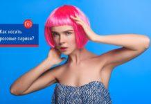 Как носить розовые парики?