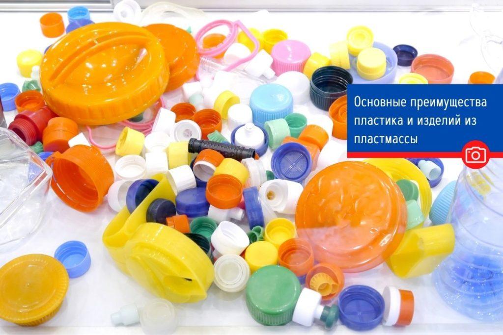 Основные преимущества пластика и изделий из пластмассы