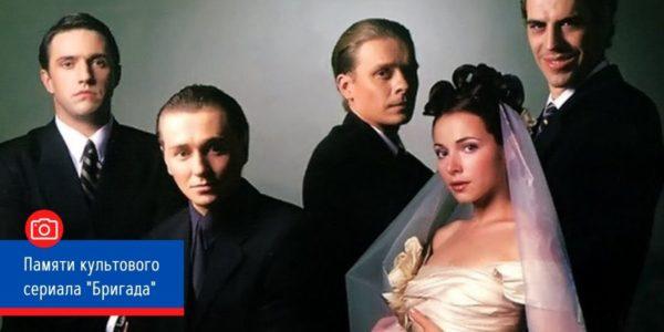 """Памяти культового сериала """"Бригада"""""""