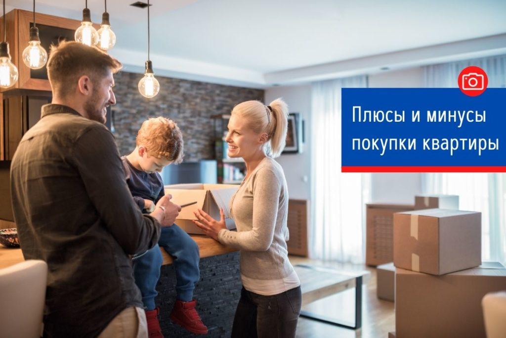 Плюсы и минусы покупки квартиры