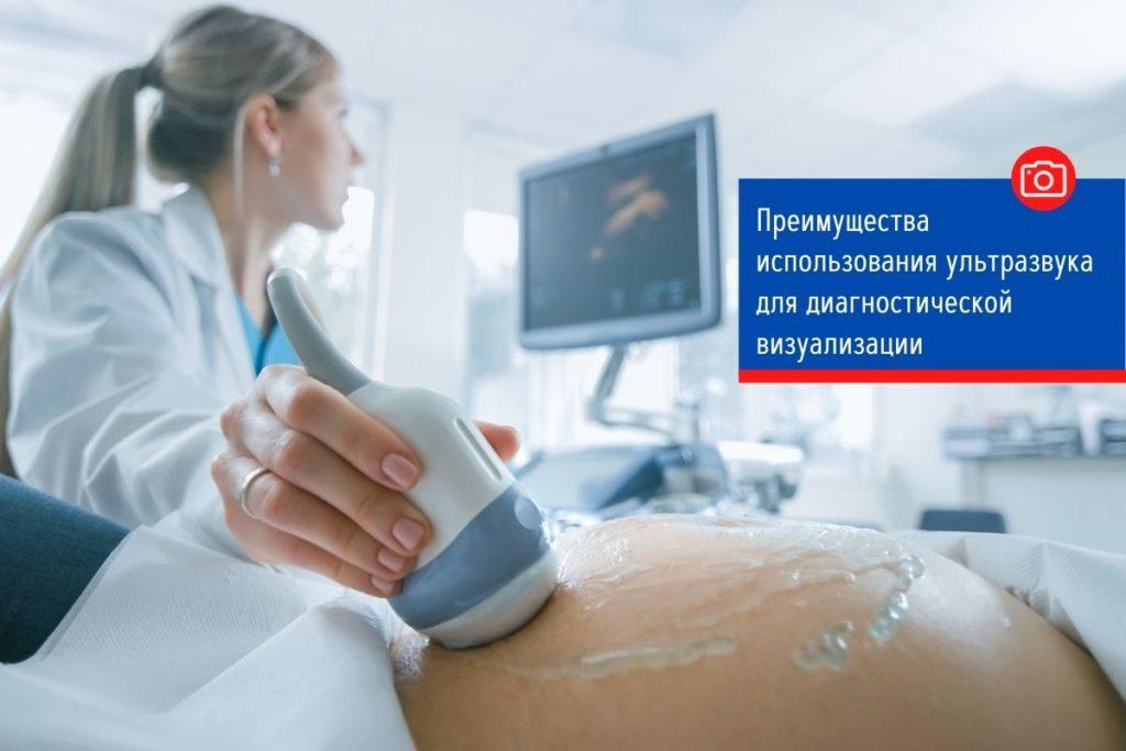 Преимущества использования ультразвука для диагностической визуализации