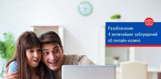 Разоблачение 4 величайших заблуждений об онлайн-казино