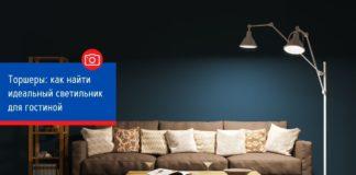 Торшеры: как найти идеальный светильник для гостиной