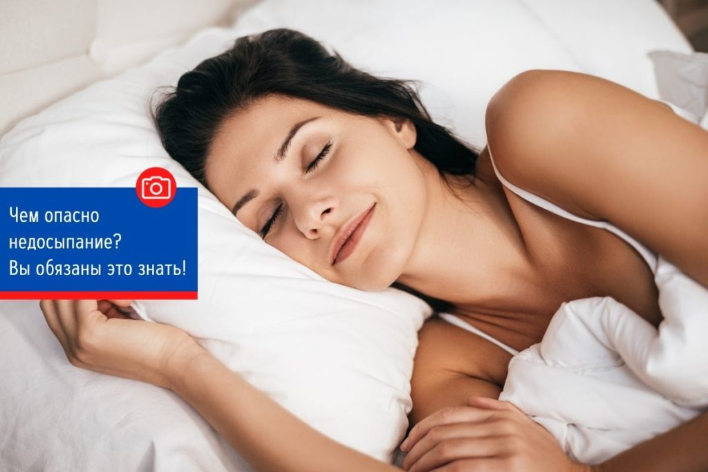 Чем опасно недосыпание? Вы обязаны это знать!