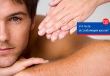 Что такое расслабляющий массаж?