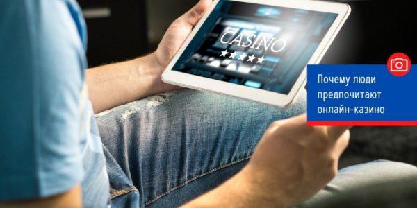 Почему люди предпочитают играть в онлайн-казино