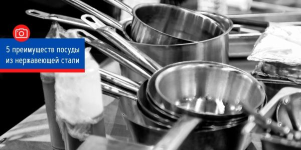 5 преимуществ посуды из нержавеющей стали