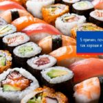 5 причин, почему суши так хороши и полезны