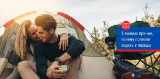 6 важных причин, почему полезно ходить в походы