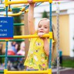 7 элементов игры, которые стоит запланировать на детской площадке