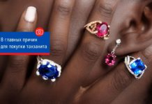 8 главных причин для покупки танзанита