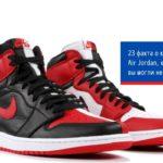 23 факта о кроссовках Air Jordan, которые вы могли не знать