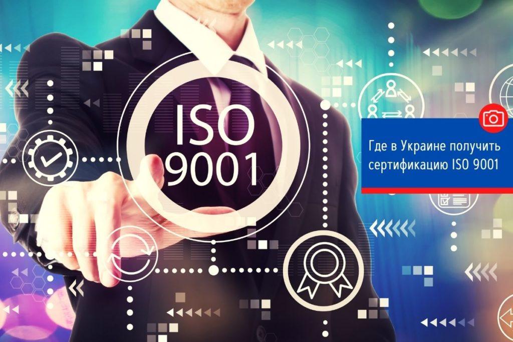 Где в Украине получить сертификацию ISO 9001