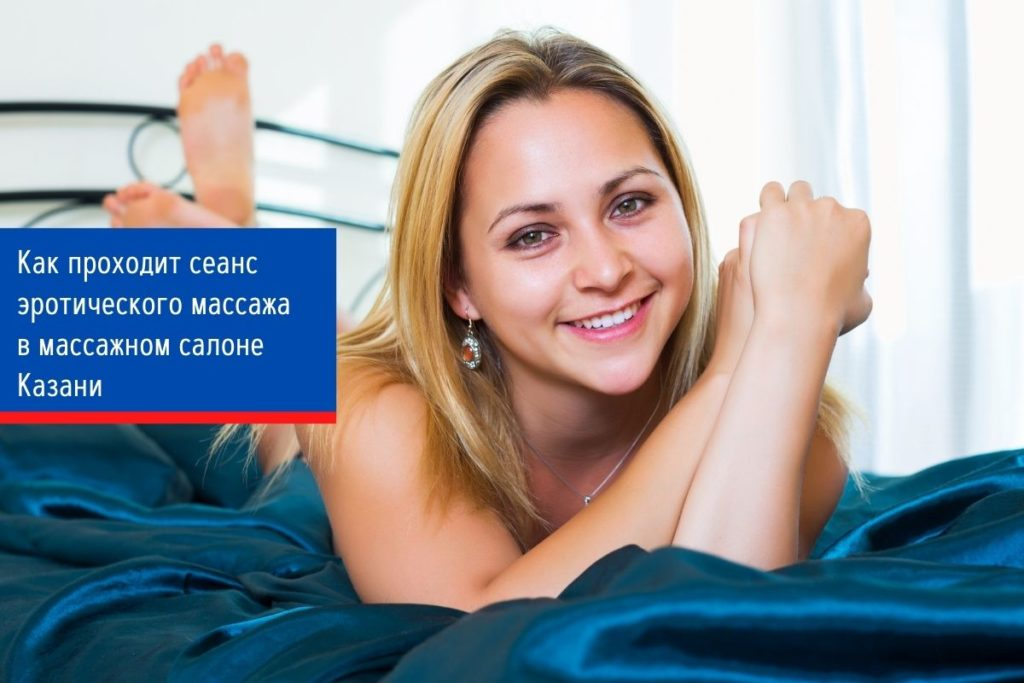 Как проходит сеанс эротического массажа в массажном салоне Казани