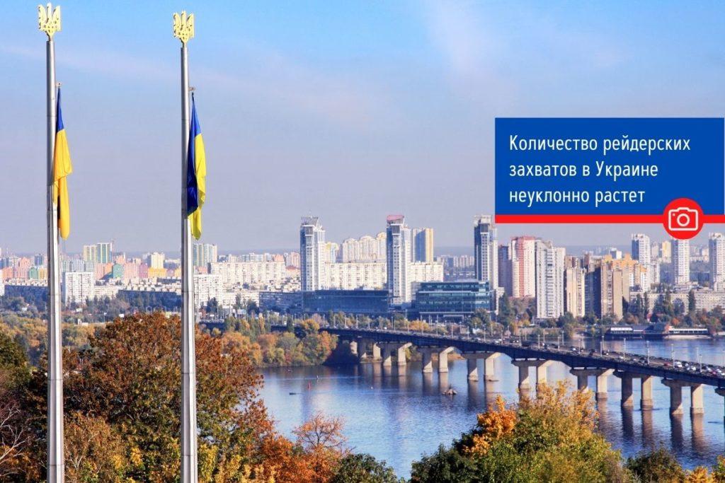 Количество рейдерских захватов в Украине неуклонно растет