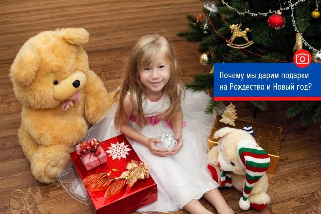 Почему мы дарим подарки на Рождество и Новый год?