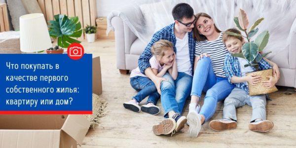Что покупать в качестве первого собственного жилья: квартиру или дом?