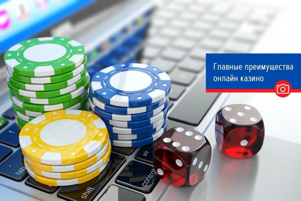 статья онлайн казино преимущества