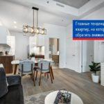 Главные тенденции в ремонте квартир, на которые стоит обратить внимание в 2021 году