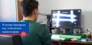 10 лучших браузерных игр, чтобы весело провести время