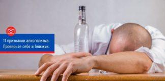 11 признаков алкоголизма. Проверьте себя и близких.