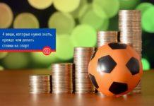 4 вещи, которые нужно знать, прежде чем делать ставки на спорт