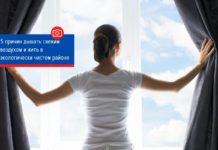 5 причин дышать свежим воздухом и жить в экологически чистом районе