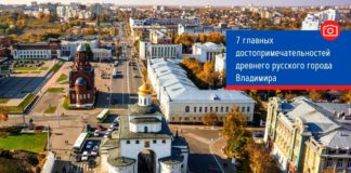 7 главных достопримечательностей древнего русского города Владимира