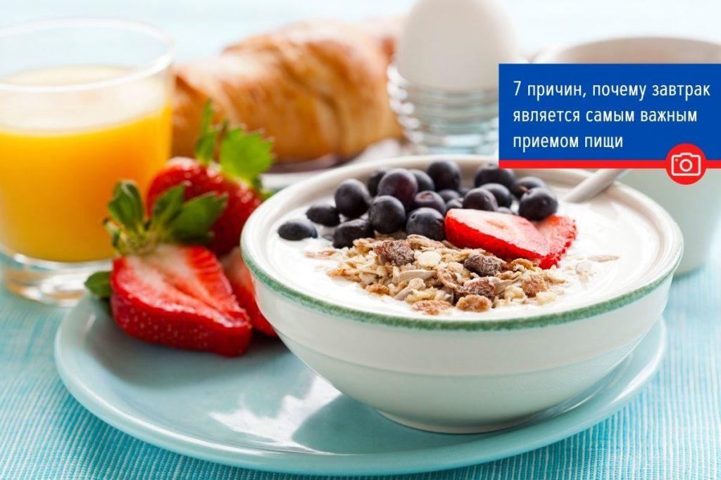 7 причин, почему завтрак является самым важным приемом пищи