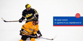 История хоккея: от древности до современности