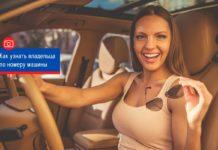 Как узнать владельца по номеру машины