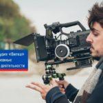 Продакшн-студия «Вилка» в Москве: основные направления деятельности